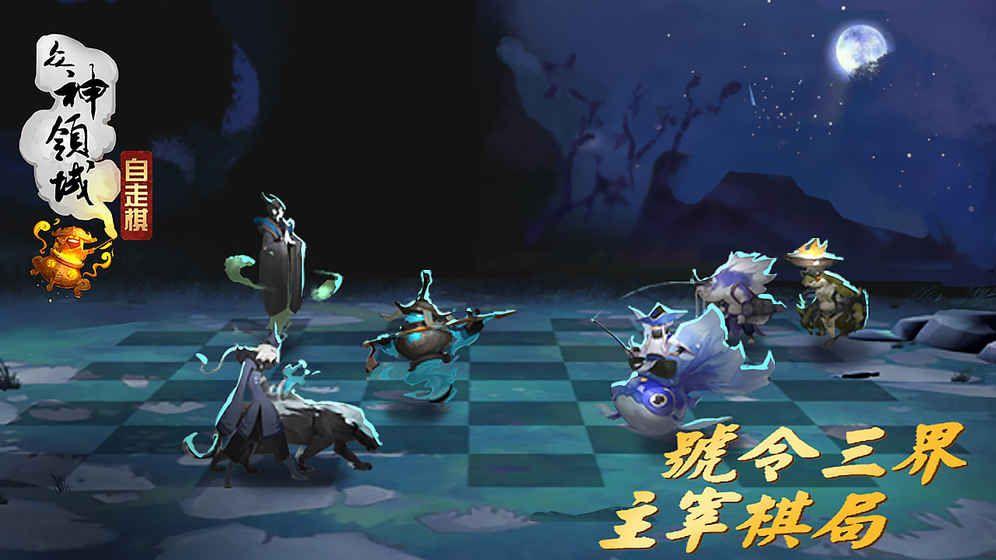 腾讯自走棋手游官方网站下载正式版图4: