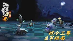 腾讯自走棋手游官方网站下载正式版图片4