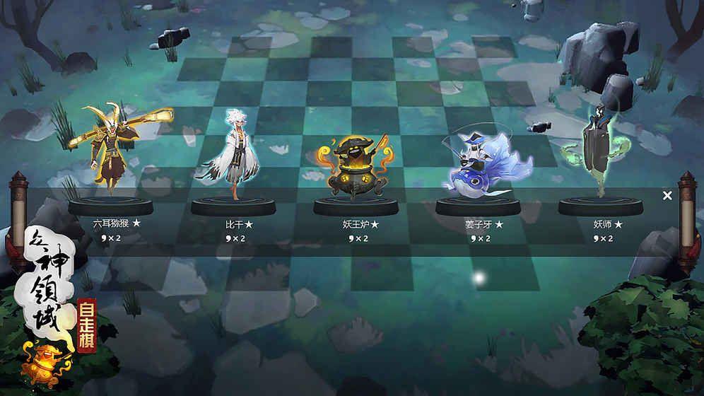 腾讯自走棋手游官方网站下载正式版图5: