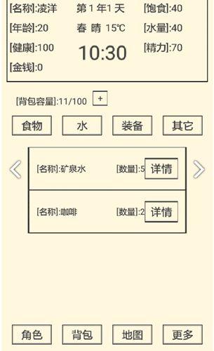 流浪人生2命运手机游戏安卓官方版下载图4: