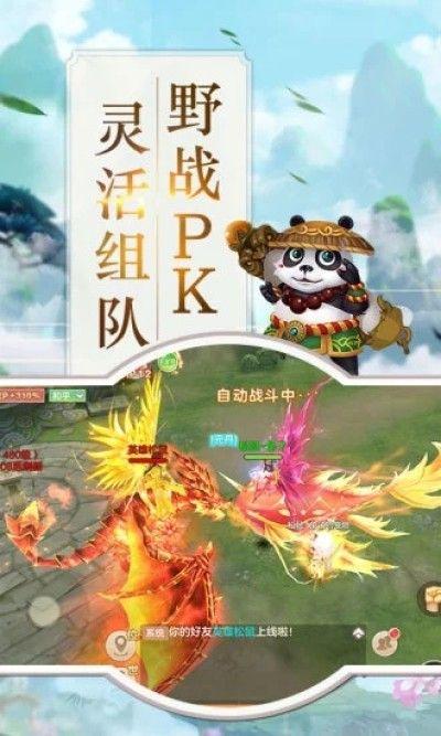 仙萌战纪游戏官方网站下载正式版图1: