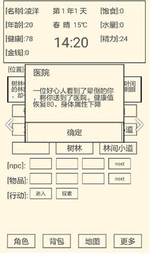 流浪人生2命运手机游戏安卓官方版下载图2: