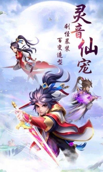 仙萌战纪游戏官方网站下载正式版图5: