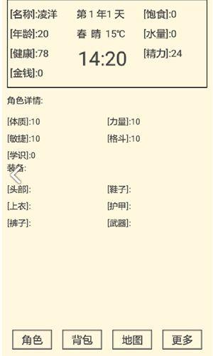 流浪人生2命运手机游戏安卓官方版下载图1: