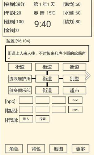 流浪人生2命运手机游戏安卓官方版下载图5: