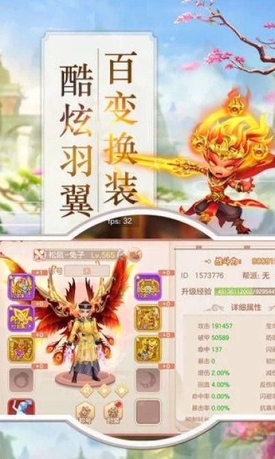 仙萌战纪游戏官方网站下载正式版图2: