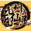 九州凡仙录手游官方版下载正式版