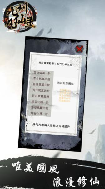 九州凡仙录手游官方版下载正式版图片3