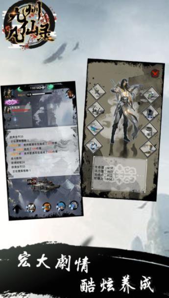 九州凡仙录手游官方版下载正式版图片1