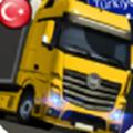 土耳其货运模拟器手游