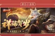 王者荣耀春节活动官宣:引擎之心限时返场,4款新皮肤上架[多图]