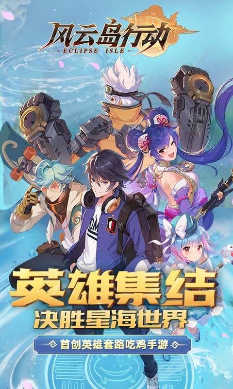风云岛行动网易游戏安卓官方预约版下载图3: