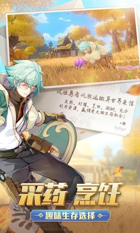 风云岛行动网易游戏安卓官方预约版下载图4: