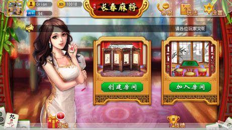 长春科乐麻将官方正版下载安卓最新版图2: