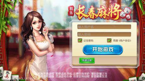 长春科乐麻将官方正版下载安卓最新版图片1