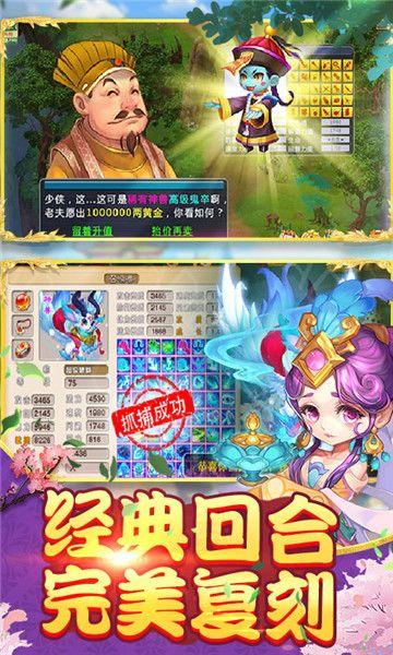 梦幻逍遥神兽录手游官网版下载最新版