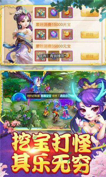 梦幻逍遥神兽录手游官网版下载最新版图2: