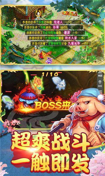 梦幻逍遥神兽录手游官网版下载最新版图1: