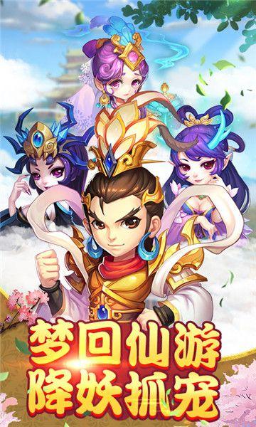 梦幻逍遥神兽录手游官网版下载最新版图3:
