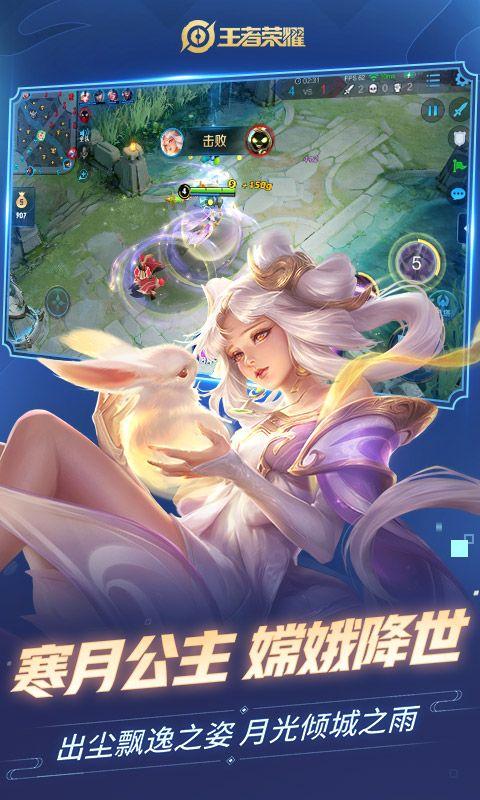 王者荣耀腾讯官网游戏下载图1: