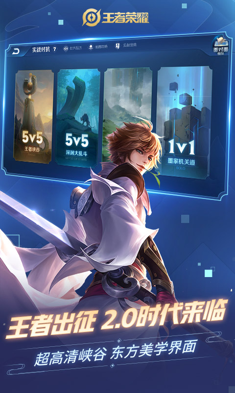 王者荣耀单机版游戏官方网站下载 v1.44.1.10截图