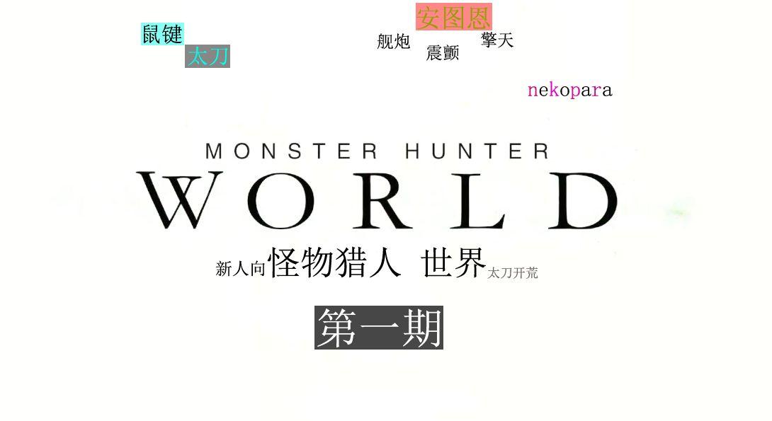 怪物猎人世界新人向太刀开荒流程解说01:安图恩与古代树森林[视频][多图]图片1