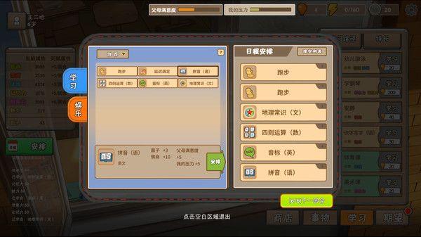 中国式女儿游戏官方网站下载最新更新版图4: