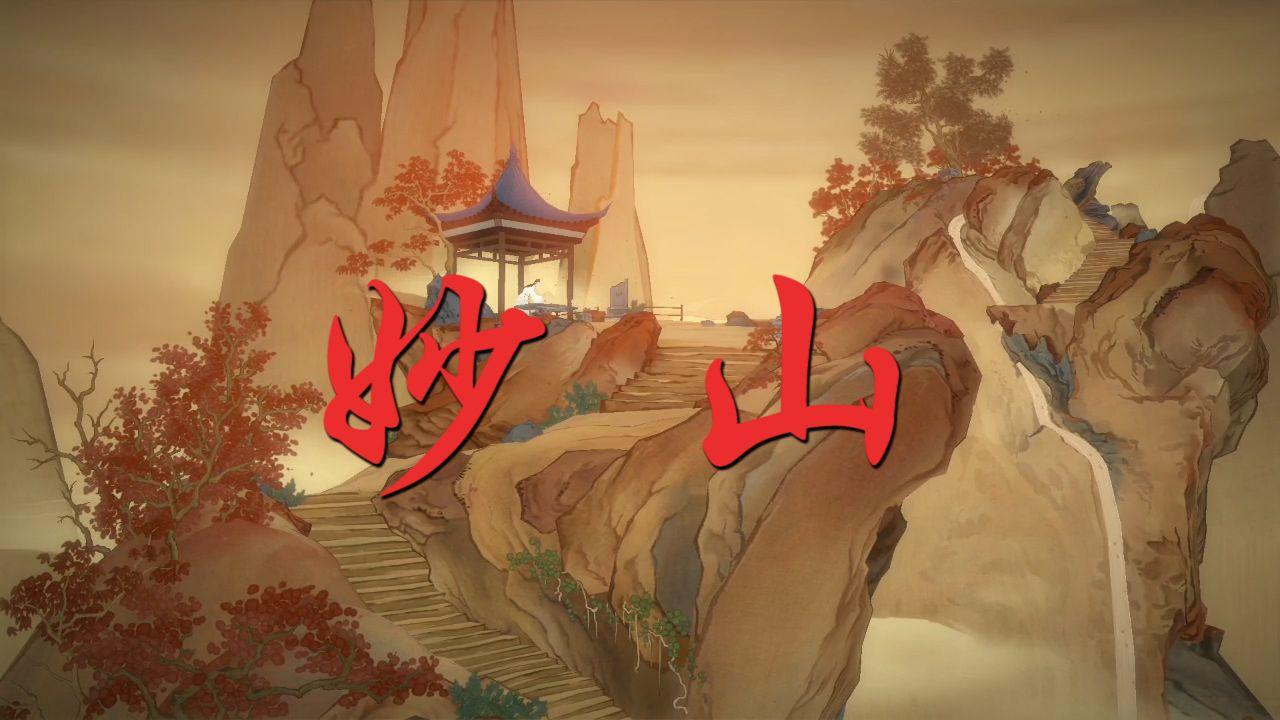 绘真妙笔千山:故宫网易联合制作的新游!以画为境探索奇幻世界[视频][多图]图片2