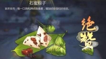 剑网3指尖江湖:石蜜粽子怎么制作?石蜜粽子制作方法介绍[视频][多图]图片2