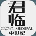 君临中世纪官网版