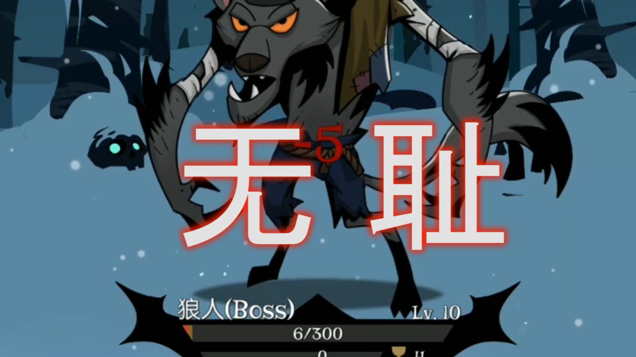 月圆之夜:狼人竟刀枪不入,最后被本骑士斩于捕兽夹下[多图]