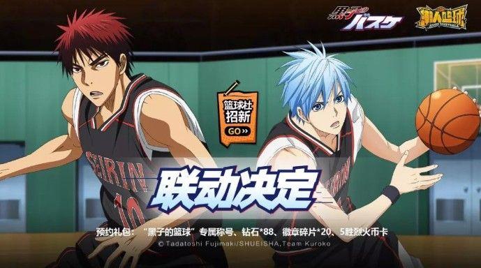 《潮人篮球》x《黑子的篮球》联动:新球员黑子&火神即将上线![视频][多图]图片3