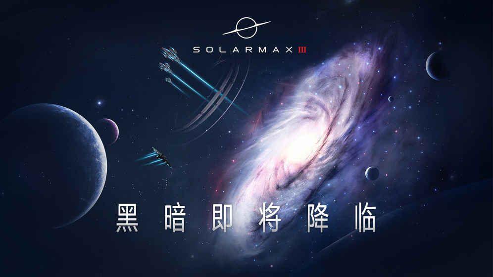 SolarMax3游戏官方网站下载正式版图6: