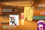 帕秋莉的MineCraft幻想乡冒险01:毛玉的诞生[多图]
