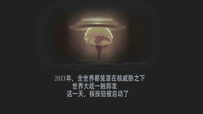 核战避难所游戏官方网站下载正式版图4: