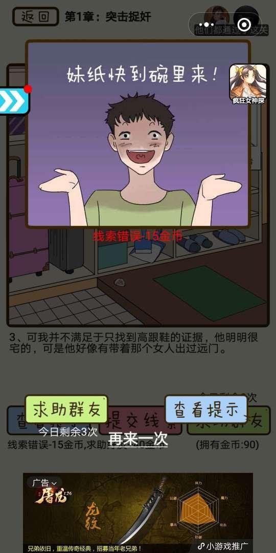 微信再见吧渣男小程序游戏攻略完整版图5: