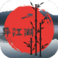 异江湖修改版