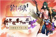 """轮回诀新年版本""""吉香如羿""""上线:新年就要fun开玩![多图]"""
