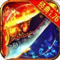 决战盛世传奇游戏官方正版下载