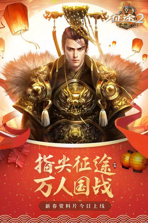 征途2手游官方版下载图2: