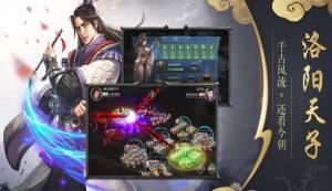 洛阳天子手游官方网站下载最新版图片3