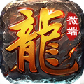 命运火龙二合一版本手游官方安卓版