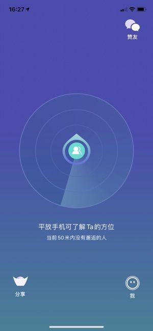 50米交友APP安卓版下载图1: