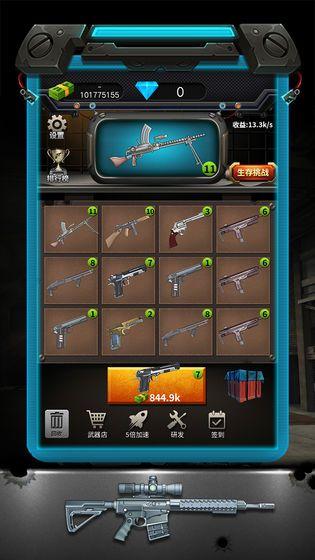 枪火机械大师游戏无限金钱破解版下载图片1