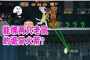 猫和老鼠:一个火箭同时绑两只老鼠?守尸能让老鼠绝望?这怎么玩[多图]