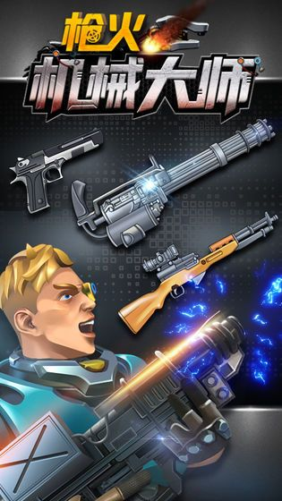 枪火机械大师游戏无限金钱破解版下载图片4