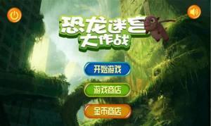 恐龙迷宫大作战游戏官方网站下载最新版图片4