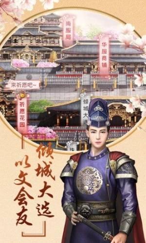 后宫风云之兰陵王妃官方图2