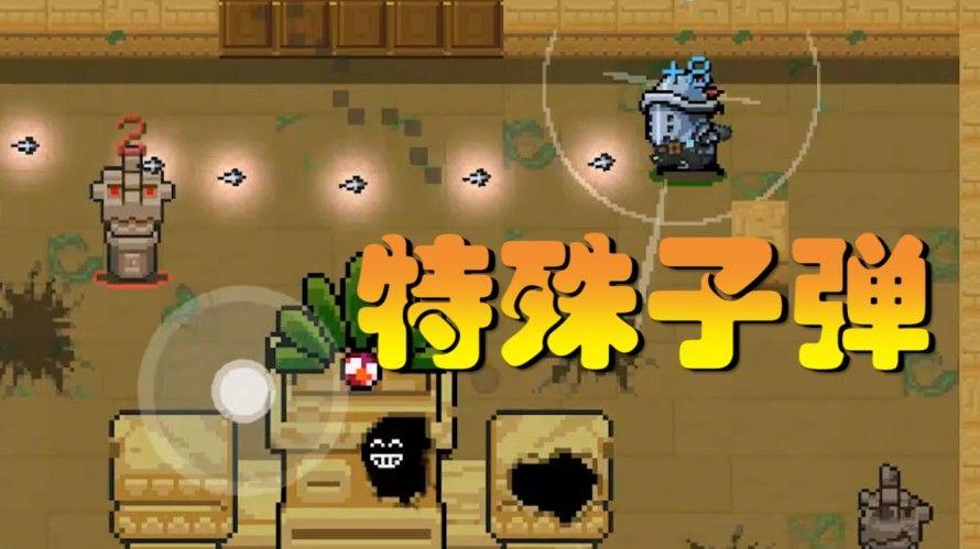 元气骑士:UZI换了个名字,突然变得不认识了,绳索枪的绳索呢[视频][多图]图片1