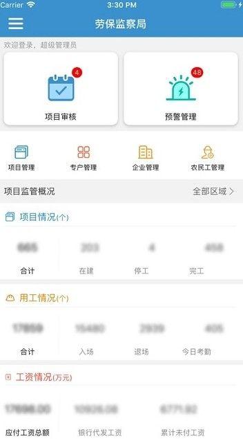 掌上监察荆州APP官方版下载图5: